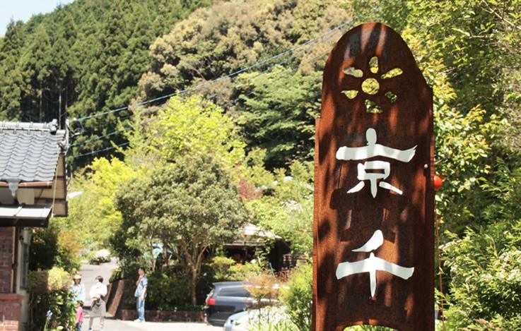 やきもの工房・ギャラリー 京千の看板